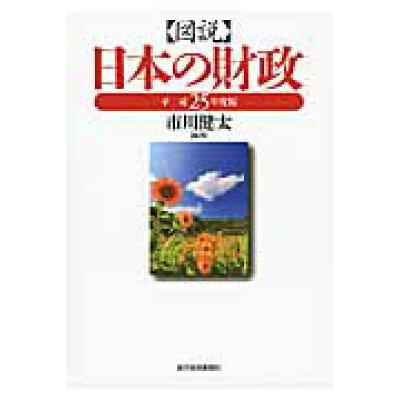 図説日本の財政  平成25年度版 /東洋経済新報社/市川健太