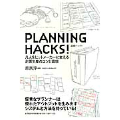 PLANNING HACKS! 凡人をヒットメ-カ-に変える企画生産のコツと習慣  /東洋経済新報社/原尻淳一