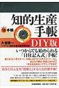知的生産手帳DIY版   /東洋経済新報社/久恒啓一