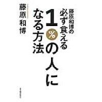 藤原和博の必ず食える1%の人になる方法   /東洋経済新報社/藤原和博(著述家)