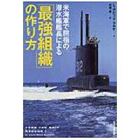 米海軍で屈指の潜水艦艦長による「最強組織」の作り方   /東洋経済新報社/ルイス・デビッド・マルケ