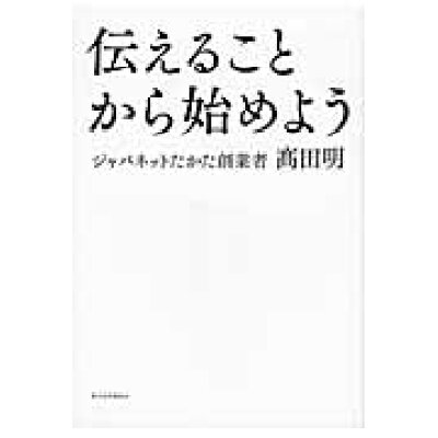伝えることから始めよう   /東洋経済新報社/高田明