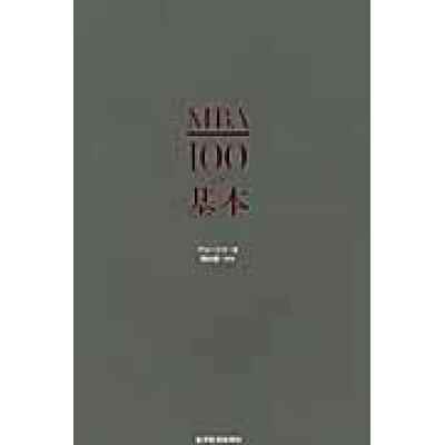 MBA100の基本   /東洋経済新報社/グロ-ビス