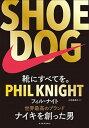 SHOE DOG 靴にすべてを。  /東洋経済新報社/フィル・ナイト