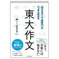 「伝える力」と「地頭力」がいっきに高まる東大作文   /東洋経済新報社/西岡壱誠