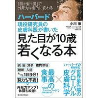 ハーバード現役研究員の皮膚科医が書いた見た目が10歳若くなる本 「肌+髪+腸」で外見力は劇的に変わる  /東洋経済新報社/小川徹