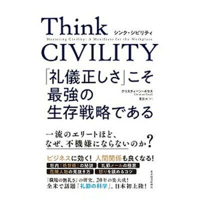 Think CIVILITY 「礼儀正しさ」こそ最強の生存戦略である   /東洋経済新報社/クリスティーン・ポラス