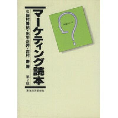 マ-ケティング読本   第2版/東洋経済新報社/久保村隆祐