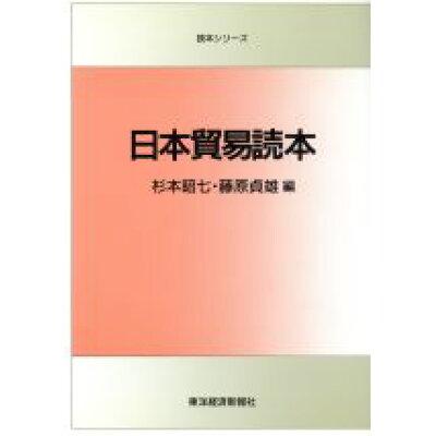 日本貿易読本   /東洋経済新報社/杉本昭七