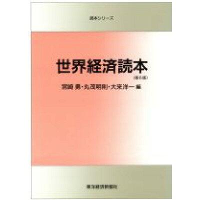 世界経済読本   第6版/東洋経済新報社/宮崎勇