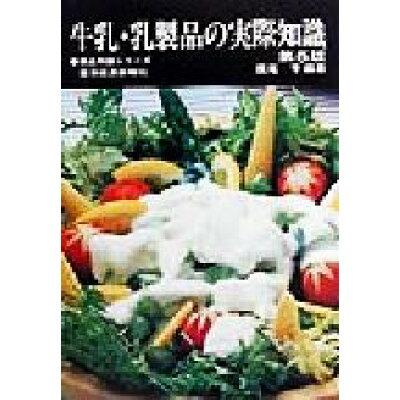 牛乳・乳製品の実際知識   第5版/東洋経済新報社/鷹尾亨
