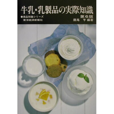 牛乳・乳製品の実際知識   第6版/東洋経済新報社/鷹尾亨