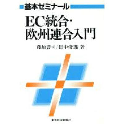 EC統合・欧州連合入門 基本ゼミナ-ル  /東洋経済新報社/藤原豊司