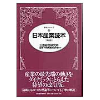 日本産業読本   第8版/東洋経済新報社/三菱総合研究所