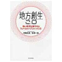 地方創生2.0 強い経済を牽引する「ロ-カルハブ」のつくり方  /東洋経済新報社/神尾文彦