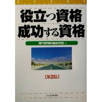 役立つ資格成功する資格   第2版/東洋経済新報社/現代資格問題研究会