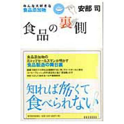食品の裏側 みんな大好きな食品添加物  /東洋経済新報社/安部司