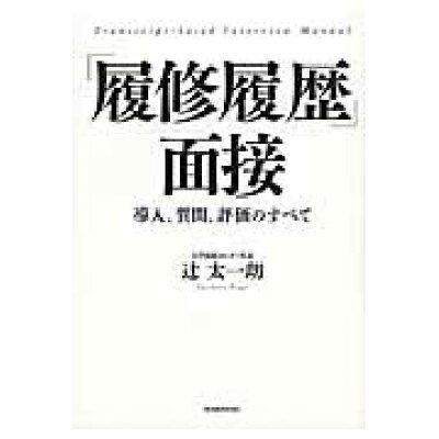 「履修履歴」面接 導入、質問、評価のすべて  /東洋経済新報社/辻太一朗