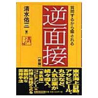 逆面接 質問するから騙される  新版/東洋経済新報社/清水佑三