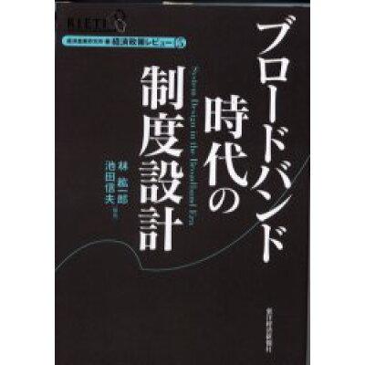 ブロ-ドバンド時代の制度設計   /東洋経済新報社/林紘一郎