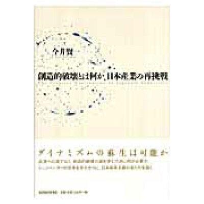 創造的破壊とは何か日本産業の再挑戦   /東洋経済新報社/今井賢一