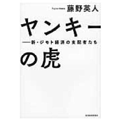 ヤンキ-の虎 新・ジモト経済の支配者たち  /東洋経済新報社/藤野英人