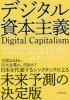 デジタル資本主義   /東洋経済新報社/此本臣吾