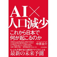 AI×人口減少 これから日本で何が起こるのか  /東洋経済新報社/中原圭介