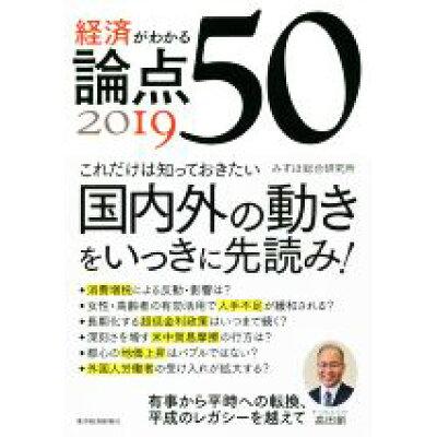 経済がわかる論点50  2019 /東洋経済新報社/みずほ総合研究所