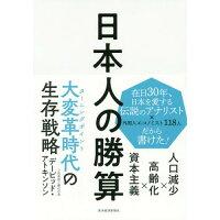 日本人の勝算 人口減少×高齢化×資本主義  /東洋経済新報社/デービッド・アトキンソン