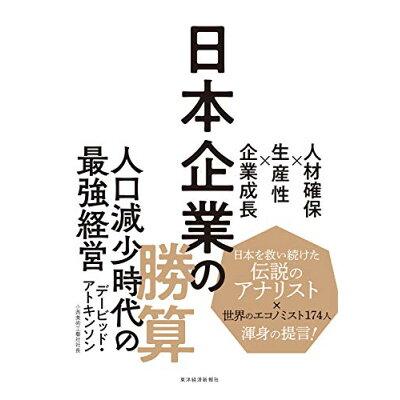 日本企業の勝算 人材確保×生産性×企業成長  /東洋経済新報社/デービッド・アトキンソン