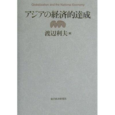 アジアの経済的達成   /東洋経済新報社/渡辺利夫