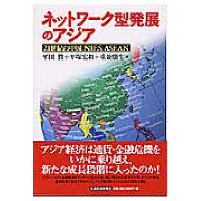 ネットワ-ク型発展のアジア 21世紀の中国,NIES,ASEAN  /東洋経済新報社/平田潤