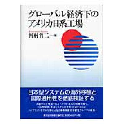 グロ-バル経済下のアメリカ日系工場   /東洋経済新報社/河村哲二