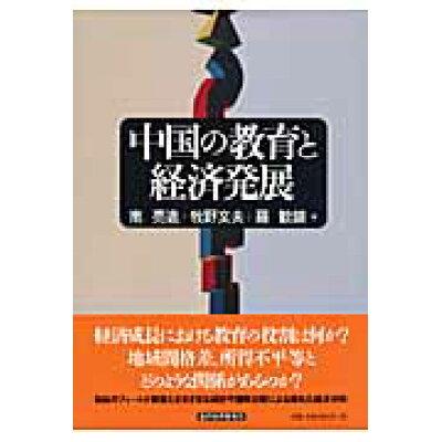 中国の教育と経済発展   /東洋経済新報社/南亮進