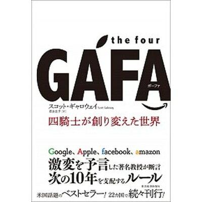 the four GAFA 四騎士が創り変えた世界  /東洋経済新報社/スコット・ギャロウェイ