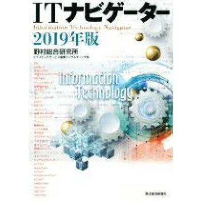 ITナビゲーター  2019年版 /東洋経済新報社/野村総合研究所ICTメディア・サービス産