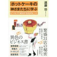 「ホットケーキの神さまたち」に学ぶビジネスで成功する10のヒント   /東洋経済新報社/遠藤功