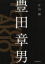 豊田章男   /東洋経済新報社/片山修