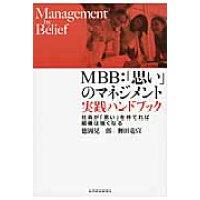MBB:「思い」のマネジメント実践ハンドブック 社員が「思い」を持てれば組織は強くなる  /東洋経済新報社/徳岡晃一郎