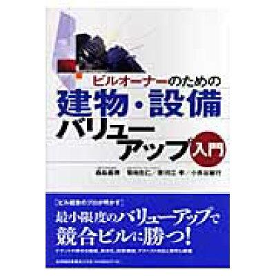 ビルオ-ナ-のための建物・設備バリュ-アップ入門   /東洋経済新報社/森島義博