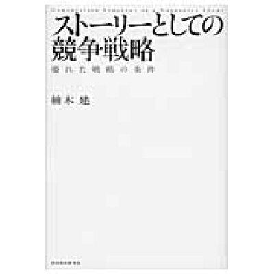スト-リ-としての競争戦略 優れた戦略の条件  /東洋経済新報社/楠木建