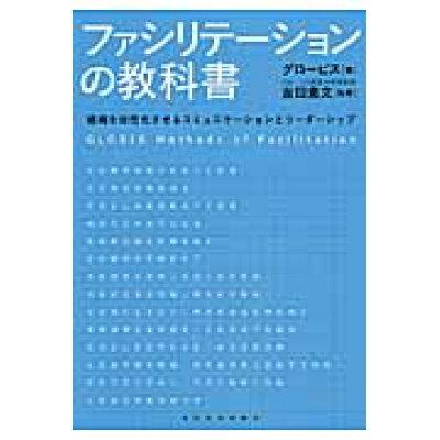 ファシリテ-ションの教科書 組織を活性化させるコミュニケ-ションとリ-ダ-シッ  /東洋経済新報社/グロ-ビス