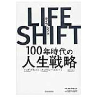 LIFE SHIFT 100年時代の人生戦略  /東洋経済新報社/リンダ・グラットン