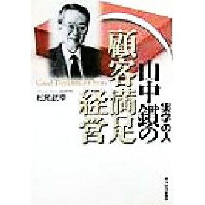 山中〔カン〕の顧客満足経営 実学の人  /東洋経済新報社/松尾武幸