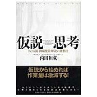 仮説思考 BCG流問題発見・解決の発想法  /東洋経済新報社/内田和成