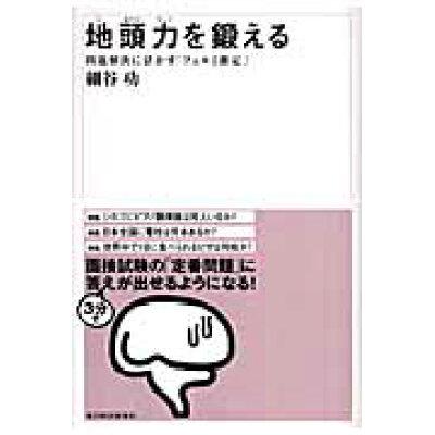 地頭力を鍛える 問題解決に活かす「フェルミ推定」  /東洋経済新報社/細谷功