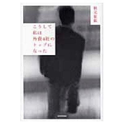 こうして私は外資4社のトップになった   /東洋経済新報社/秋元征紘
