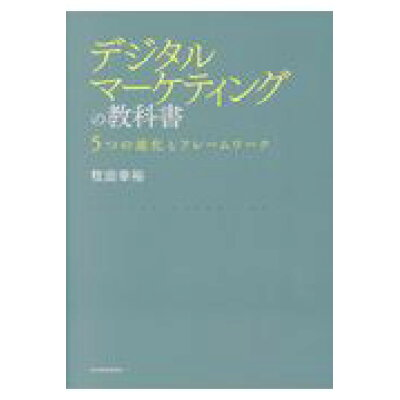 デジタルマーケティングの教科書 5つの進化とフレームワーク  /東洋経済新報社/牧田幸裕
