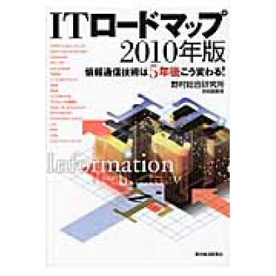 ITロ-ドマップ 情報通信技術は5年後こう変わる! 2010年版 /東洋経済新報社/野村総合研究所